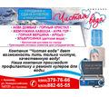 Продажа воды 19л, кулеров - Продукты питания в Армавире