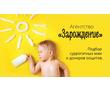 """Агентство """"Зарождение"""" Ищем суррогатных мам, фото — «Реклама Краснодара»"""