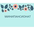 Минипансионат для пожилых людей - Няни, сиделки в Краснодаре