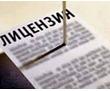 Лицензии под ключ Аптека, медицина, образование, фото — «Реклама Краснодара»