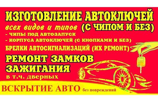 Изготовление автомобильных ключей, фото — «Реклама Тихорецка»
