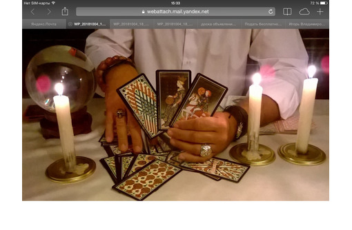 Любовная магия. Потомственный маг ясновидящая приворот гадалка верну любимого, фото — «Реклама Армавира»