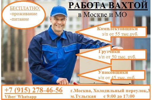 Производственный разнорабочий, фото — «Реклама Ейска»