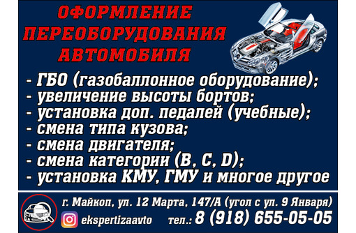 Оформление переоборудования автомобиля, фото — «Реклама Армавира»
