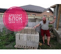 Стеновой (Арболитовый Блок) М25. Размер:600х300х200мм. - Кирпичи, камни, блоки в Краснодаре