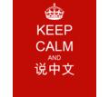 Репетитор китайского языка - Репетиторство в Краснодаре