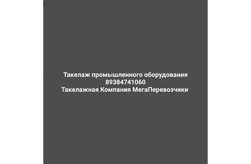 Такелаж промышленного оборудования, фото — «Реклама Новороссийска»