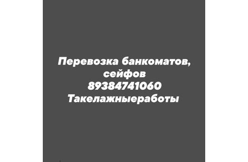 Перевозка банкоматов,сейфов.Новороссийск, фото — «Реклама Новороссийска»
