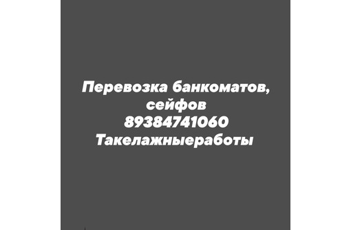 Перевозка банкоматов,сейфов., фото — «Реклама Анапы»