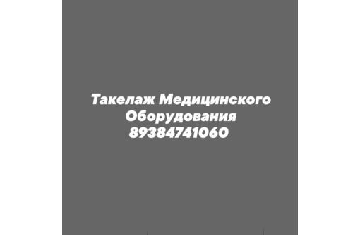 Такелаж медицинского оборудования, фото — «Реклама Новороссийска»
