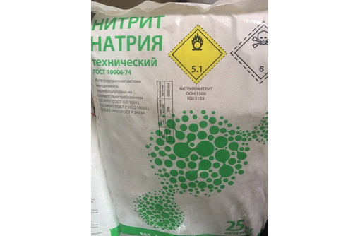Нитрит натрия пищевой ГОСТ 19906-76 (мешок 25 кг), фото — «Реклама Тихорецка»
