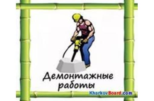 демонтажные работы-разнорабочие, фото — «Реклама Краснодара»