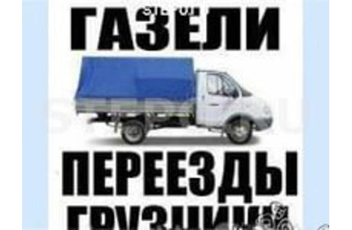 грузоперевозки-грузчики-Газели, фото — «Реклама Краснодара»