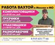 Требуется комплектовщик на склад, фото — «Реклама Краснодара»