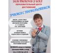 Подготовка ОГЭ/ЕГЭ.Гарантия - Репетиторство в Краснодаре
