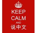 Китайский / Английский языки - Языковые школы в Кубани