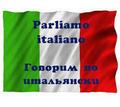 Обучение итальянскому языку - Языковые школы в Горячем Ключе