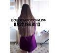 Покупаем дорого волосы в КРАСНОДАРЕ!!! - Парикмахерские услуги в Кубани