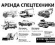 Аренда спецтехники автокран, автовышка, экскаватор, фото — «Реклама Армавира»