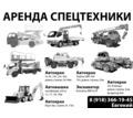 Аренда спецтехники автокран, автовышка, экскаватор - Прокат других видов транспорта в Армавире