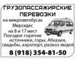 Грузопассажирские перевозки на микроавтобусах Мерседес (8 и 17 мест), фото — «Реклама Армавира»