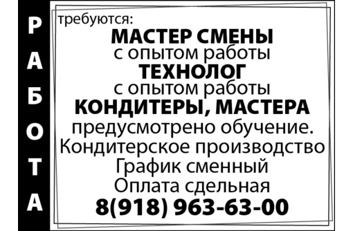 Требуются мастер смены, технолог, кондитеры, мастера, фото — «Реклама Армавира»