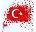 Турецкий язык, репетитор, носитель, переводчик. - Языковые школы в Горячем Ключе