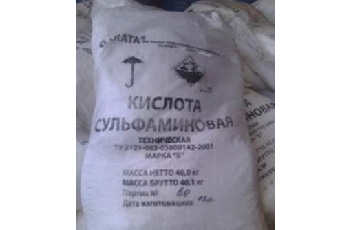 Сульфаминовая кислота марка Б в/с  меш.40 кг, фото — «Реклама Горячего Ключа»