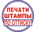 Сделать печать с доставкой в любой населенный пунк Краснодарского края - Бизнес и деловые услуги в Краснодаре