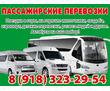 Пассажирские перевозки. Заказ автобуса, фото — «Реклама Армавира»