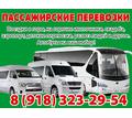 Пассажирские перевозки. Заказ автобуса - Пассажирские перевозки в Армавире