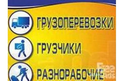 квартирные и офисные переезды, фото — «Реклама Новороссийска»