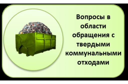 Семинар 20.11.2019 г. на тему обращение с ТКО, фото — «Реклама Краснодара»