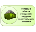 Семинар 29.01.2020 г. на тему обращение с ТКО - Семинары, тренинги в Краснодаре