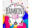 Bambini-club, частный детский сад - Няни, сиделки в Краснодаре