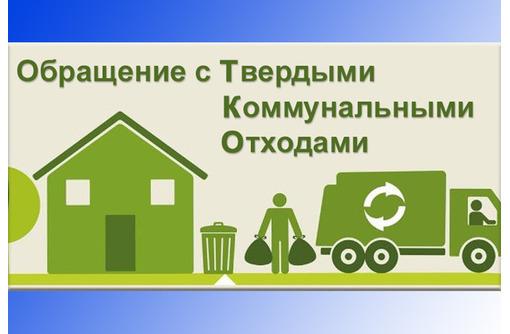 Практика применения новых правил по обращению с ТКО. Семинар, фото — «Реклама Краснодара»