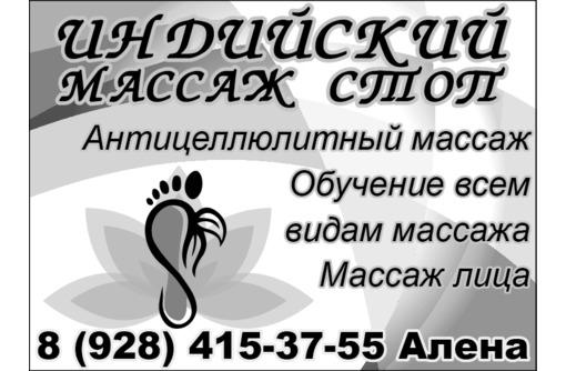 Индийский массаж стоп. Антицеллюлитный массаж, фото — «Реклама Апшеронска»