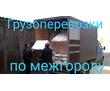 Квартирный переезд из Анапы по России, фото — «Реклама Анапы»
