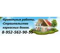 Кровельные работы по Краснодарскому краю - Кровельные работы в Анапе