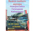Бункер-контейнер для вывоза мусора. - Грузовые перевозки в Новороссийске