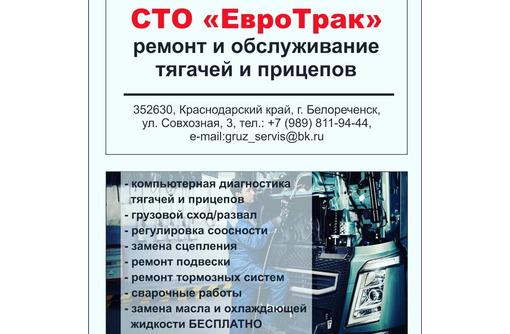 Ремонт и обслуживание тягачей и прицепов, фото — «Реклама Белореченска»