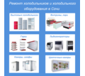 Ремонт холодильников в Сочи - Ремонт в Сочи