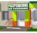 Согласование вывесок, разрешение на рекламу в Краснодаре! - Реклама, дизайн, web, seo в Кубани