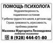 Помощь педагога - психолога, фото — «Реклама Армавира»