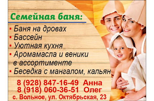Семейная баня на дровах, фото — «Реклама Армавира»