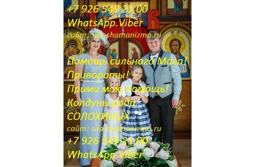 Ритуалы на привлекательность. 100% защита детей от беды., фото — «Реклама Анапы»