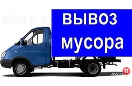 вывоз мусора-грузоперевозки, фото — «Реклама Краснодара»