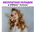Школа Парикмахерского Искусства Striga School ищет моделей на окрашивание,стрижки и укладки! - Парикмахерские услуги в Кубани