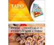 Гадания на картах Таро, Рунические ставы, фото — «Реклама Геленджика»