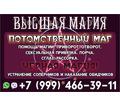 Сильнейший приворот по чакрам и обряды на денежную удачу - Гадание, магия, астрология в Хадыженске